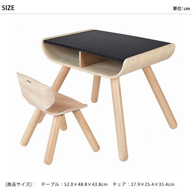 PLAN TOYS(プラントイ) テーブル&チェア  キッズテーブル キッズチェア セット デスク 子供椅子 チェア シンプル おしゃれ ギフト プレゼント