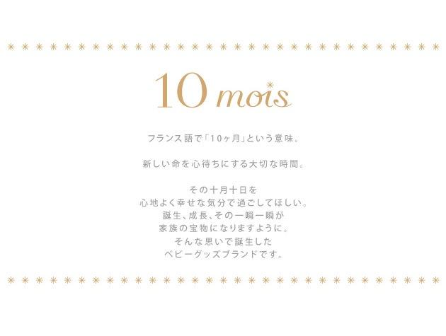10mois ディモワ 母子手帳ケース  母子手帳ケース 母子手帳 ケース ポーチ カード入れ ポケット 診察券 ベビー プレゼント ギフト