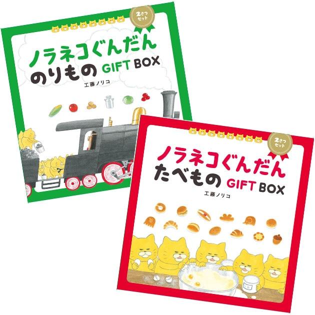 ノラネコぐんだん GIFT BOX  絵本 プレゼント 子供 誕生日 出産祝い 男の子 女の子 入学祝い 入園祝い ギフト