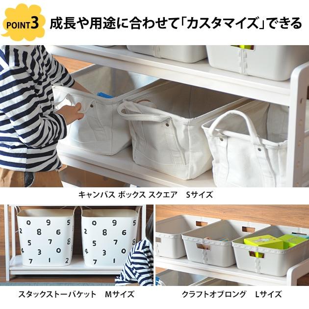こどもと暮らしオリジナル Milk お片付けラック  おもちゃ 収納 おもちゃ箱 トイラック お片付け 子供部屋 棚 木製 ラック 3段 ヒュッゲ