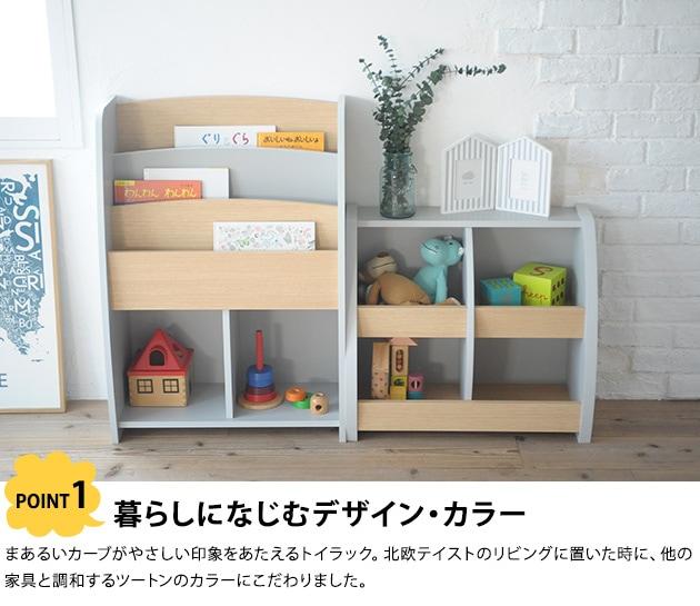 こどもと暮らしオリジナル Curio mono トイラック  おもちゃ箱 おもちゃ 収納 ボックス 木製 おかたづけ 収納ボックス ウォールナット 国産 木目