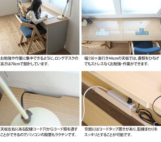 こどもと暮らしオリジナル Curio mono ロングデスク 引出し付き  学習机 ツインデスク シンプル 学習デスク パソコンデスク ロングデスク 薄型デスク 子供用 幅150 コンパクト