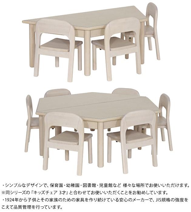 台形テーブル 3才  キッズテーブル こども用テーブル 机 キッズ こども 業務用 ナチュラル シンプル 保育園 幼稚園