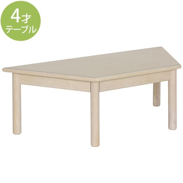 台形テーブル 4才  キッズテーブル こども用テーブル 机 キッズ こども 業務用 ナチュラル シンプル 保育園 幼稚園