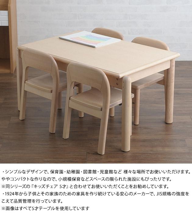 キッズテーブル 5才  キッズテーブル こども用テーブル 机 キッズ こども 業務用 ナチュラル シンプル 保育園 幼稚園