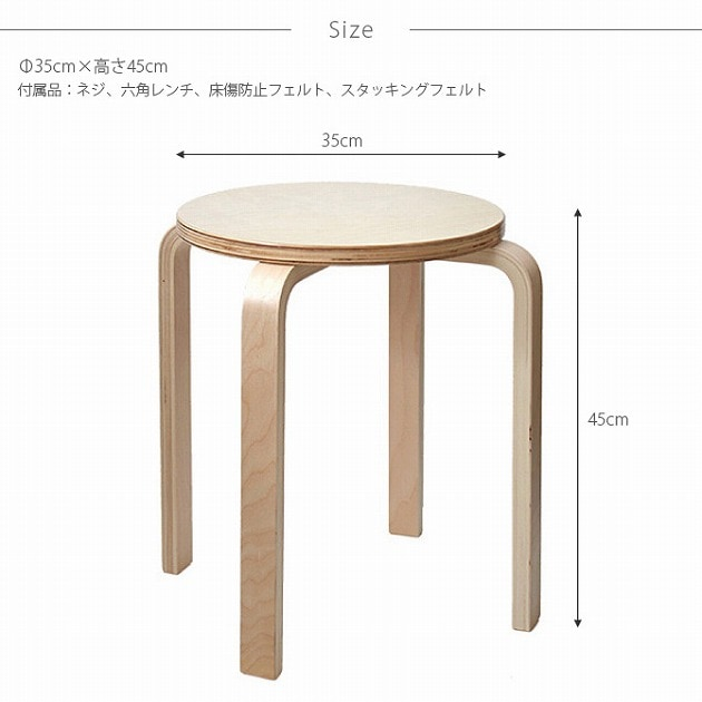 &NE アンドエヌイー ラウンドスタッキングスツール  スツール 椅子 チェア 板座 木製 スタッキング 重ねる サイドテーブル シンプル 収納
