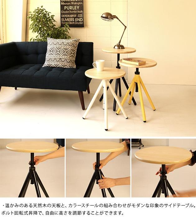 Mash マッシュ ROUND SIDE TABLE ラウンドサイドテーブル  サイドテーブル 木製 スチール サブテーブル ディスプレイ台 高さ調節可能 ラウンド おしゃれ 北欧 シンプル