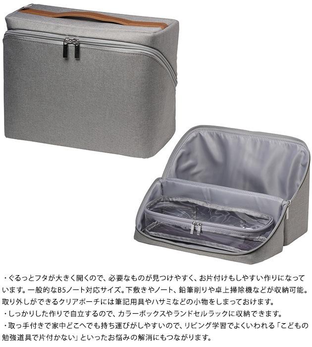 Livgak! リビガク ぐるっと開く勉強バッグ  勉強バッグ スタディバッグ 勉強道具 収納 リビング学習 持ち運び B5 子供部屋 勉強 学用品