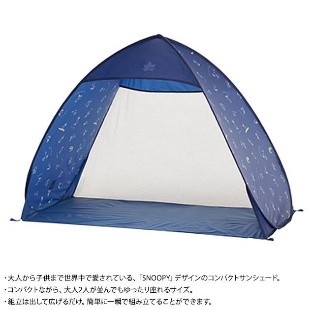 LOGOS ロゴス SNOOPY コンパクトサンシェード  サンシェード 簡易テント スヌーピー LOGOS 砂よけ 着替え ビーチテント バーベキュー アウトドア レジャー