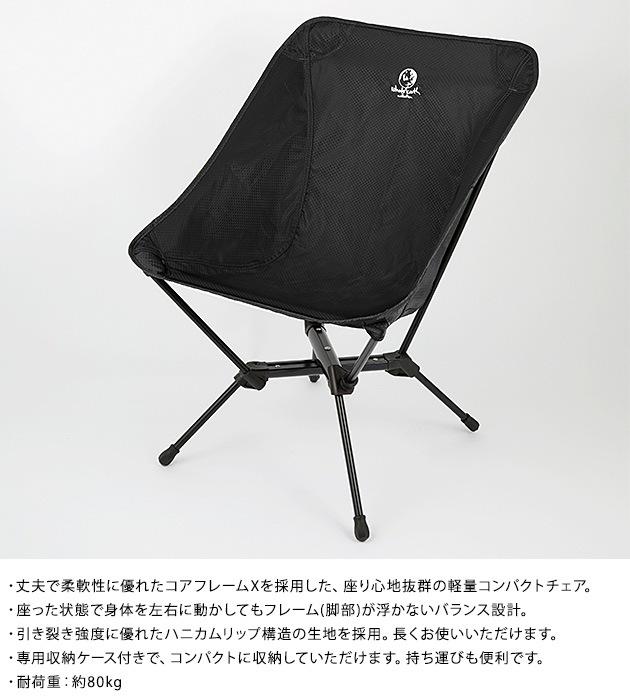 Whole Earth ホールアース CORE FRAME X COMPACT CHAIR  アウトドアチェア アウトドア用品 折りたたみ コンパクト 椅子 アウトドア キャンプ ピクニック バーベキュー レジャー