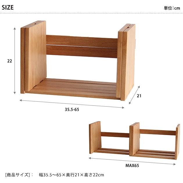 ブックスタンド(LIBRO)  ブックスタンド 本収納 収納 木製 本棚 ナチュラル シンプル おしゃれ サイズ調節 インテリア