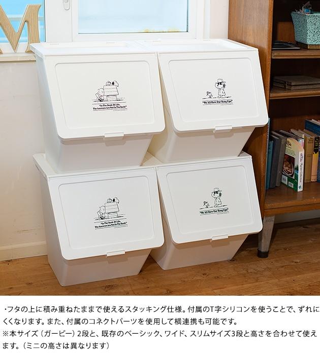 stacksto スタックストー pelican garbee スヌーピー  スタックストー ペリカン スヌーピー おもちゃ箱 収納 おもちゃ収納 ボックス バケツ カゴ ガービー