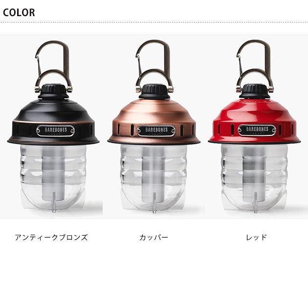 Barebones ベアボーンズ ビーコンライト LED2.0  ランタン 充電式 アウトドア LED ランプ ライト キャンプ おしゃれ アンティーク 常夜灯