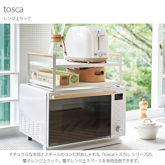 tosca トスカ レンジ上ラック  レンジ上 ラック 北欧 2段 おしゃれ 収納 キッチン 電子レンジ 棚 白
