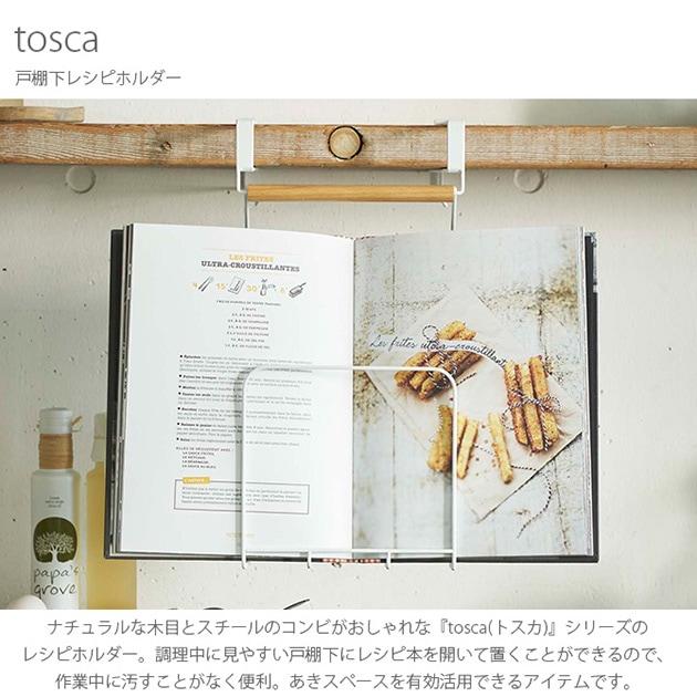 tosca トスカ 戸棚下レシピホルダー  レシピホルダー 北欧 戸棚下 キッチン 収納 ラック 棚 おしゃれ タブレット 白