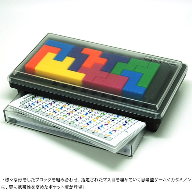 Gigamic (ギガミック) カタミノ・ポケット   プログラミング 脳トレ 知育 思考 おしゃれ ボードゲーム プレゼント こども 大人 頭脳