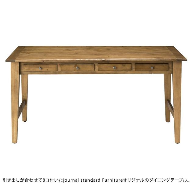 journal standard Furniture ジャーナルスタンダードファニチャー BOWERY DINING TABLE 8DRAWERS  ジャーナルスタンダードファニチャー ダイニングテーブル 木製 無垢 幅150 4人 ダイニング テーブル ビンテージ おしゃれ