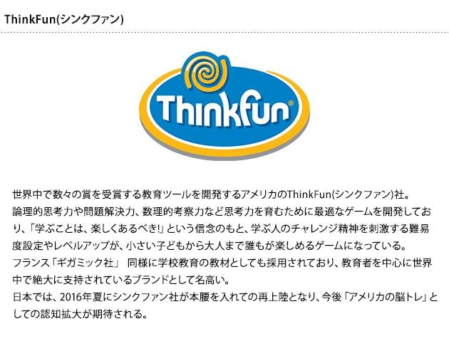 ThinkFun (シンク・ファン) ラッシュアワー   プログラミング 脳トレ 知育 思考 おしゃれ ボードゲーム プレゼント こども 大人 頭脳