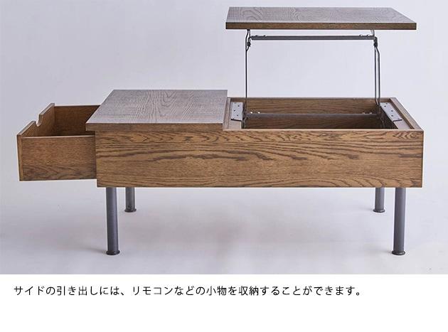 journal standard Furniture ジャーナルスタンダードファニチャー PSF LIFTINGTABLE  ジャーナルスタンダードファニチャー ローテーブル コーヒーテーブル 高さ調節 ビンテージ リビング 収納 サイドテーブル 木製 おしゃれ
