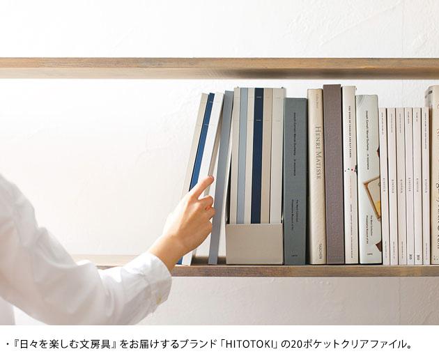 HITOTOKI STANDARD ヒトトキスタンダード クリアファイル 20ポケット  クリアファイル クリアーファイル A4 20ポケット シンプル おしゃれ ファイル プリント 整理 収納