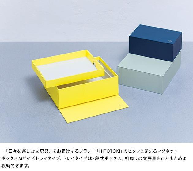 HITOTOKI STANDARD ヒトトキスタンダード マグネットボックス M トレイタイプ  マグネットボックス 収納 収納ボックス 収納箱 シンプル おしゃれ マグネット式 小物 文具 文房具