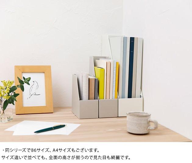 HITOTOKI STANDARD ヒトトキスタンダード ボックスファイル A5 タテ  ボックスファイル 書類 収納 A5 ケース プリント ファイル 整理 おしゃれ シンプル