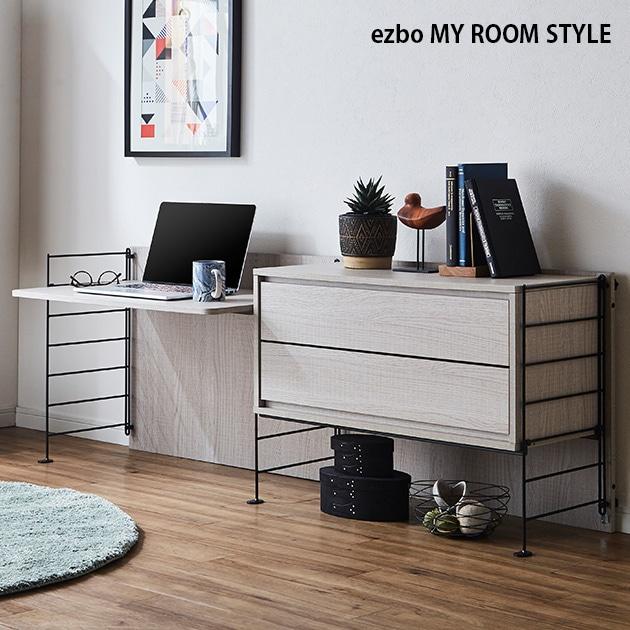 ezbo イジボ MY ROOM STYLE  リビング 収納 棚 ラック デスク ユニット家具 収納棚 チェスト シンプル アイアン