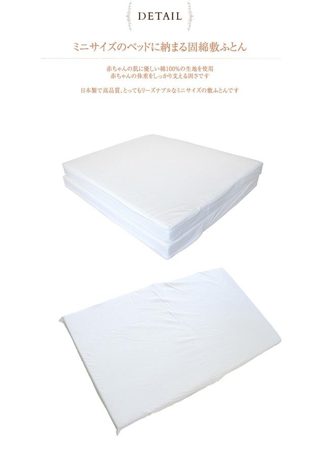 baby.e-sleep ベビーイースリープ  ベビー固綿敷ふとん(ミニサイズ)
