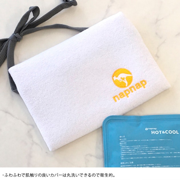 napnap ナップナップ HOT&COOLジェルまくら(カバー付)