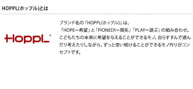 HOPPL ホップル レース