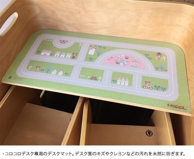 HOPPL ホップル コロコロデスク専用 デスクマット  デスクマット マット 保護マット キッズデスク キッズテーブル 子供用 コロコロデスク専用 机 つくえ 子供部屋