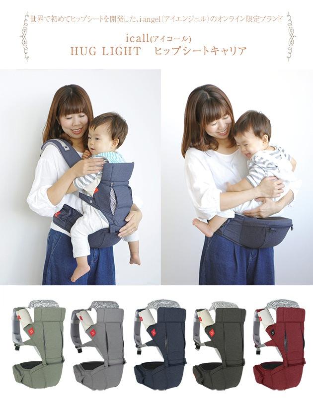 icall アイコール HUG LIGHT ヒップシートキャリア  抱っこひも 3way 抱っこ紐 ヒップシート お出かけ 軽量 出産祝い ギフト プレゼント