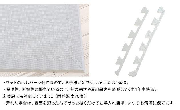 こどもと暮らし ジョイントマット 45×45cm 16枚組 ワンカラー  フロアーマット 赤ちゃん フロアマット 床 大判 防音 保育園 サイドパーツ付 おしゃれ 北欧