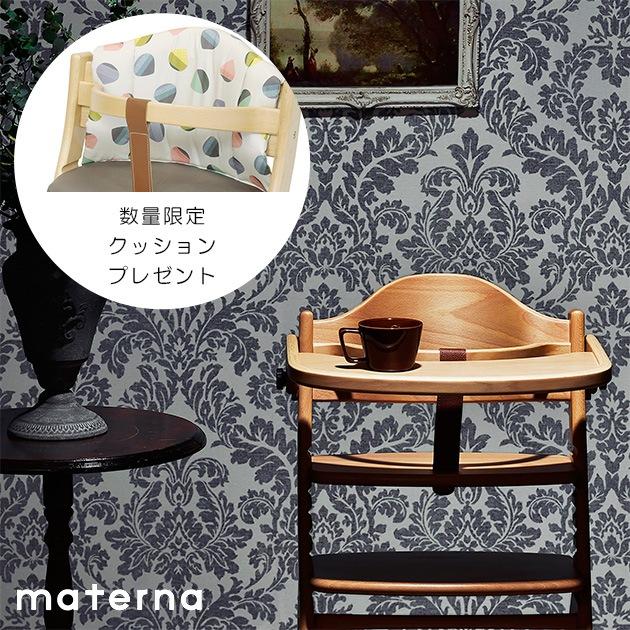 マテルナチェア ベビーチェア テーブル&ガード付き  ベビーチェア ハイタイプ ハイチェア キッズチェア 子供用 チェア イス 椅子 ダイニング キッズ家具