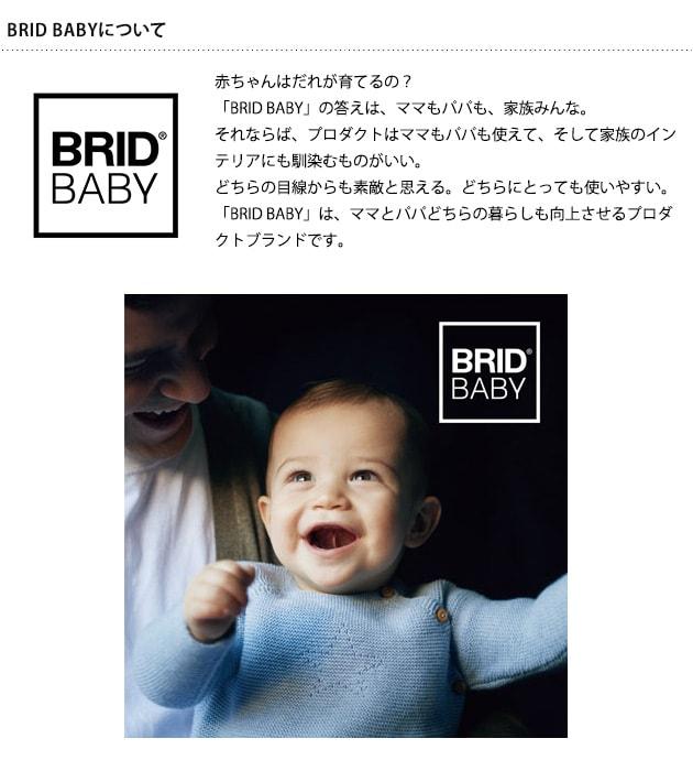 BRID BABY おむつ替えシート&ポーチ  おむつ替えシート おむつ替えマット おむつポーチ 防水 ラミネート 持ち運び コンパクト 携帯 シンプル BRID BABY