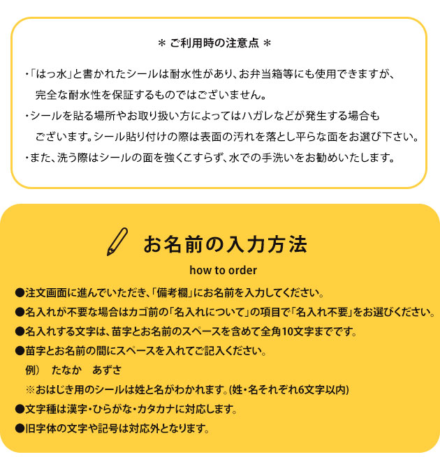 きなこ×こどもと暮らし お名前シール3種セット kimochiシリーズ