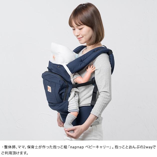 napnap ナップナップ  ベビーキャリー   抱っこ紐 だっこ紐 おんぶ紐 腰ベルト ベビーキャリア 新生児 前抱き 出産祝い 出産準備 ポケット