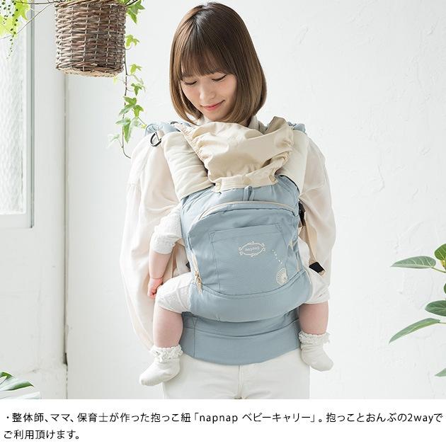 napnap ナップナップ  ベビーキャリー Ukiuki (ウキウキ)   抱っこ紐 だっこ紐 おんぶ紐 腰ベルト ベビーキャリア 新生児 前抱き 出産祝い 出産準備 ポケット