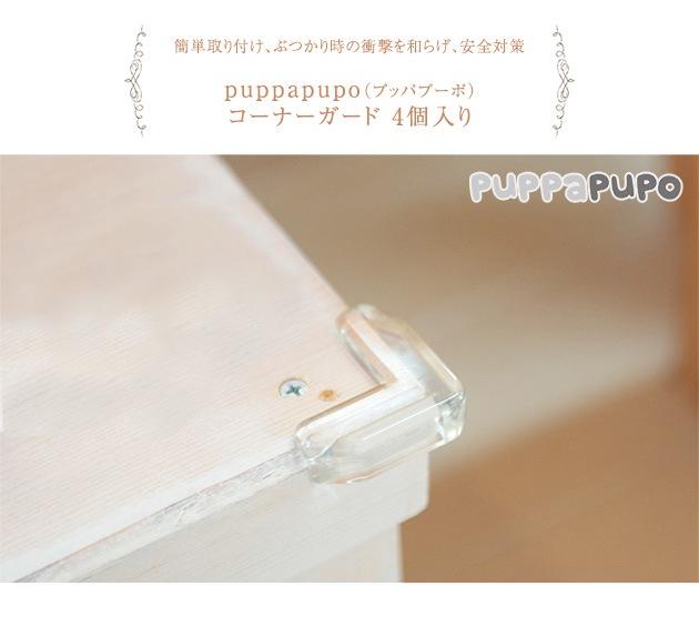 puppapupo プッパプーポ コーナーガード 4個入り  透明 角 赤ちゃん 簡単 ごっつん防止 ベビーガード クリア コーナークッション ベビーガード