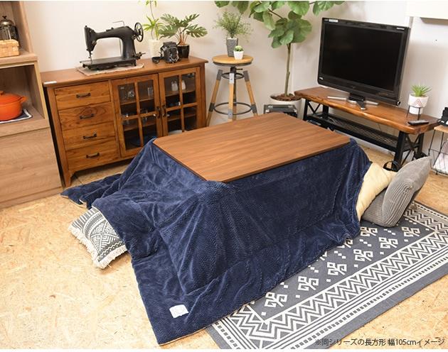 ウォルナット 長方形こたつテーブル 幅90cm  こたつ コタツ 炬燵 こたつテーブル ローテーブル 木目 ブラウン 男前 長方形
