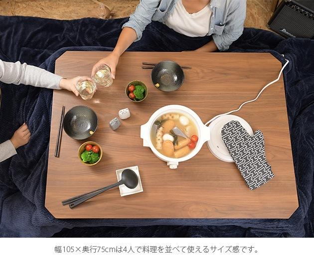 ウォルナット 長方形こたつテーブル 幅105cm  こたつ コタツ 炬燵 こたつテーブル ローテーブル 木目 ブラウン 男前 長方形