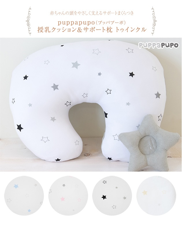 puppapupo プッパプーポ 授乳クッション&サポート枕 トゥインクルスター  授乳グッズ 星柄 母乳 クッション おすわり 星柄 かわいい 洗濯可能