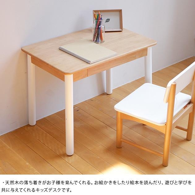 キッズデスク  こども用机 こどもテーブル 子ども部屋 引き出し シンプル ナチュラル お絵かき 勉強 リビング 入園入学
