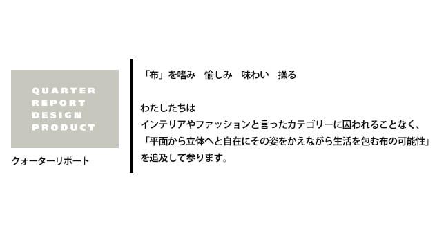 QUARTER REPORT クォーターリポート ザブトンカバー 55×59cm Jリントゥ  座布団カバー おしゃれ ジャガード織 日本製 北欧 柄物 座布団 カバー ざぶとん ギフト プレゼント