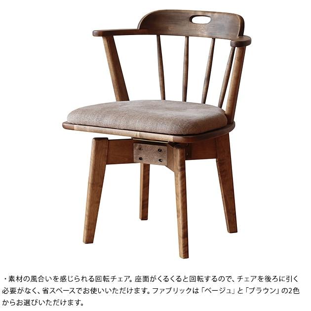 nora. ノラ and g アンジー Loacker(ローカー) スピンチェアー  ダイニングチェア 回転 肘付き 木製 回転椅子 ダイニング ナチュラル 北欧 オイル仕上げ いす イス 椅子