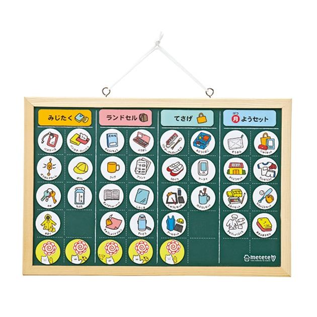 metete ミテテ こどもの準備ボード   持ち物 準備 用意 忘れ物 身支度 教科書 黒板 整理 登校 通学