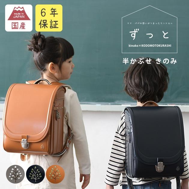 きなこ×こどもと暮らし ずっと ランドセル 半かぶせ きのみ  フィットちゃん 女の子 男の子 軽量 タフロック こどもと暮らし A4フラットファイル対応 クラリーノ 2021年 日本製 国産 kinako きなこ 6年保証