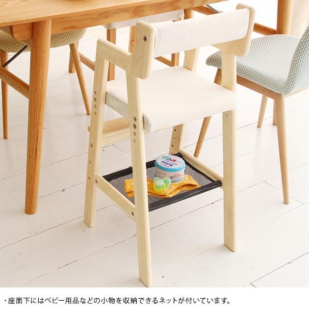 Kids High Chair -comet-  キッズチェア 木製 ダイニング ハイチェア ベビー ベビーチェア 椅子 いす 高さ調整 おしゃれ ナチュラル