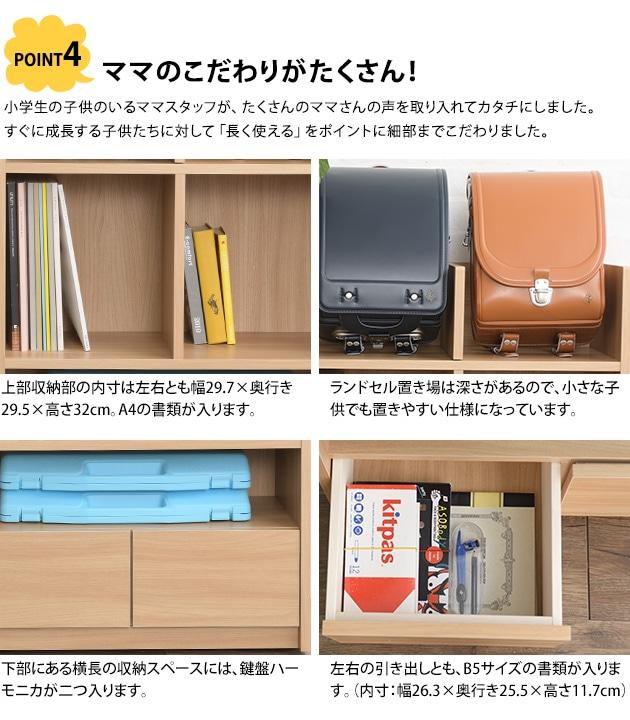 こどもと暮らしオリジナル Curio Kit ランドセルラック ワイド  ランドセルラック ランドセル 2人用 国産 フォースター 収納 ラック ワイド 日本製 リビング