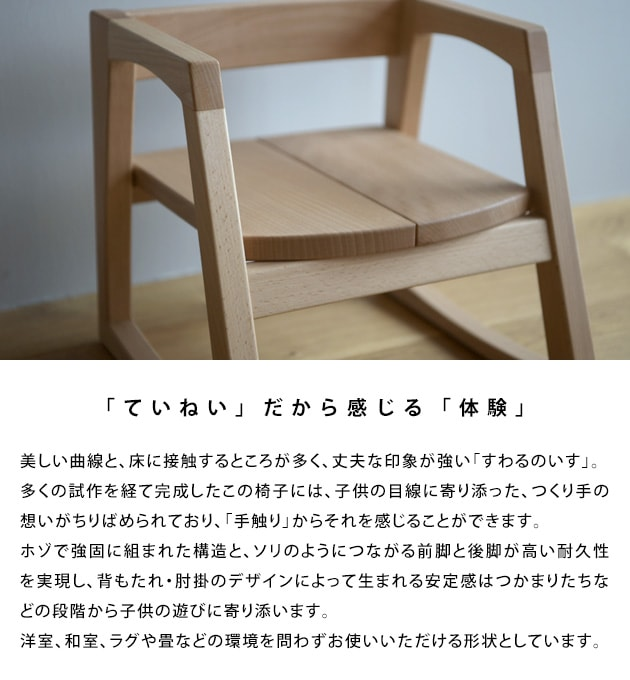 100年こどもいす すわるのいす  無垢 ブナ 保育園 子供椅子 キッズチェア 天然木 ローチェア リビング学習